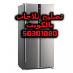 تصليح ثلاجات السالمية 50301080