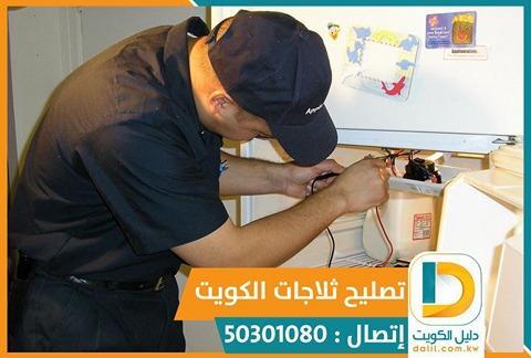 تصليح ثلاجات فى اليرموك بالكويت 50301080