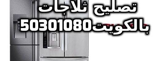 تصليح ثلاجات 50301080