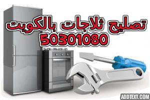 تصليح ثلاجات الفروانية 50301080