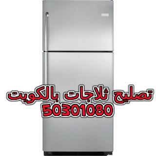 فني ثلاجات في الكويت 50301080