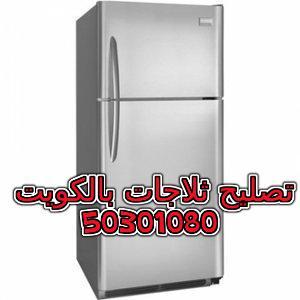 رقم فني تصليح ثلاجات بالكويت 50301080