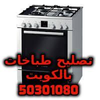 تصليح طباخات بالمنطقة العاشرة 50301080