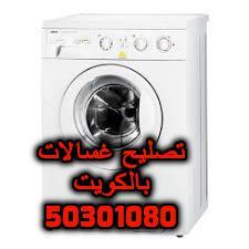 تصليح غسالات اتوماتيك 50301080