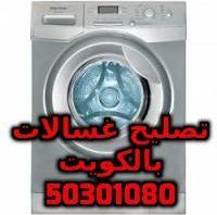 تصليح غسالات بالكويت 50301080