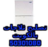 تصليح ثلاجات بالكويت 50301080