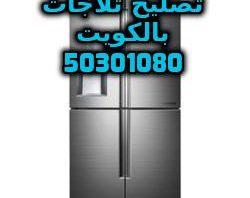 تصليح ثلاجات الفحيحيل 50301080