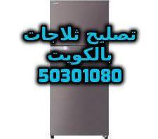 تصليح ثلاجات الاحمدي 50301080