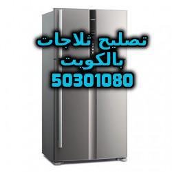 تصليح ثلاجات صباح السالم 50301080