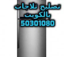 تصليح ثلاجات القرين 50301080