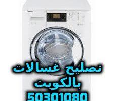 تصليح غسالات اتوماتيك بالكويت 50301080