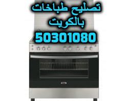تصليح طباخات في الكويت 50301080