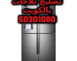 تصليح ثلاجات المنقف 50301080
