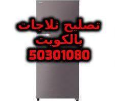 تصليح ثلاجات مبارك الكبير 50301080