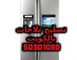 تصليح ثلاجات جنوب السرة 50301080