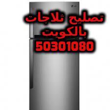تصليح ثلاجات سلوى 50301080