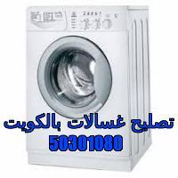 تصليح غسالات أتوماتيك بالكويت 50301080