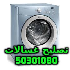 تصليح غسالات 50301080