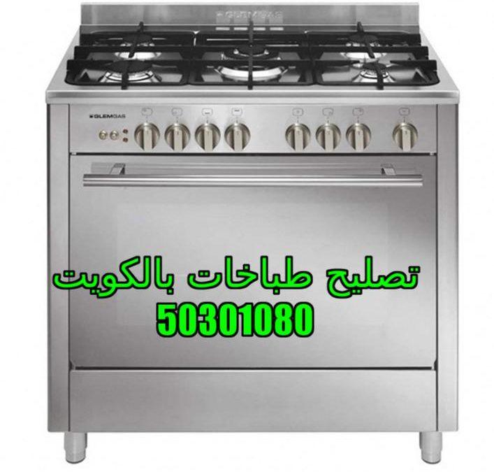تنظيف الطباخ فرن الغاز من الدهون الكويت 50301080