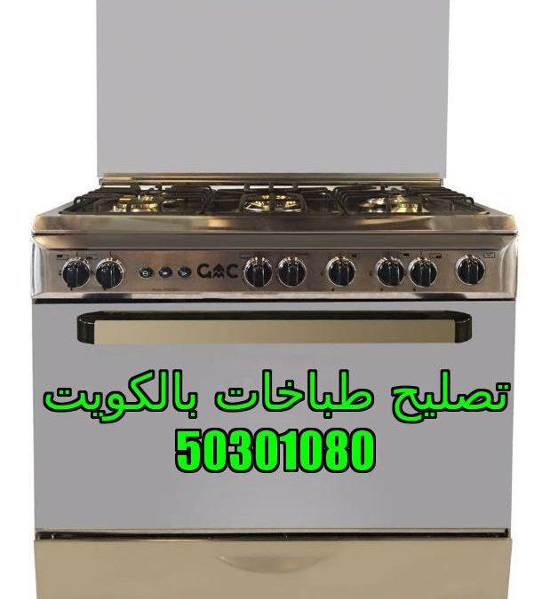 تصليح طباخات الأحمدي 50301080