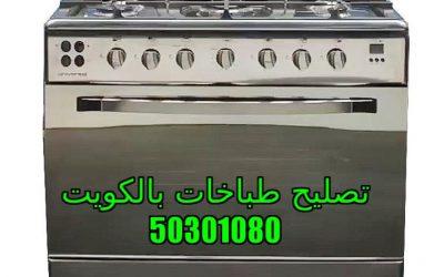 تصليح طباخات جنوب السرة 50301080