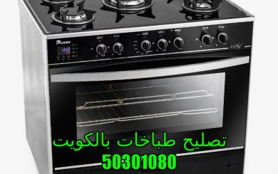 تصليح طباخات القرين 50301080