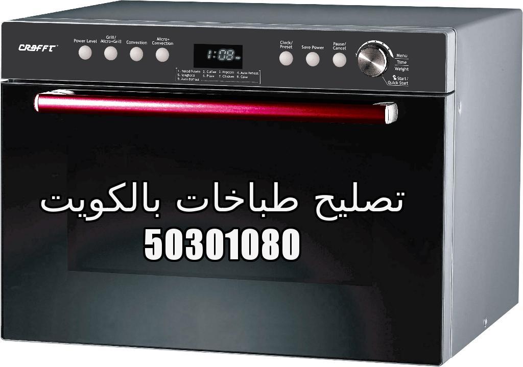 تصليح طباخات الجهراء 50301080