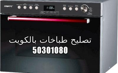 تصليح طباخات حولي 50301080