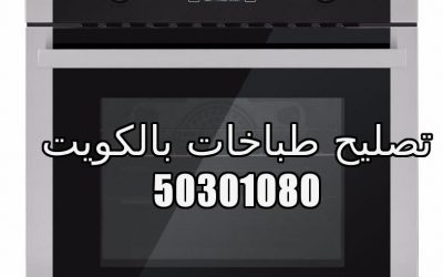 تصليح طباخات سلوي 50301080