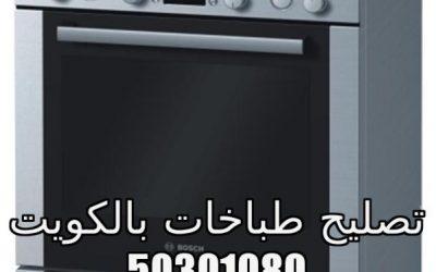تصليح طباخات صباح السالم 50301080