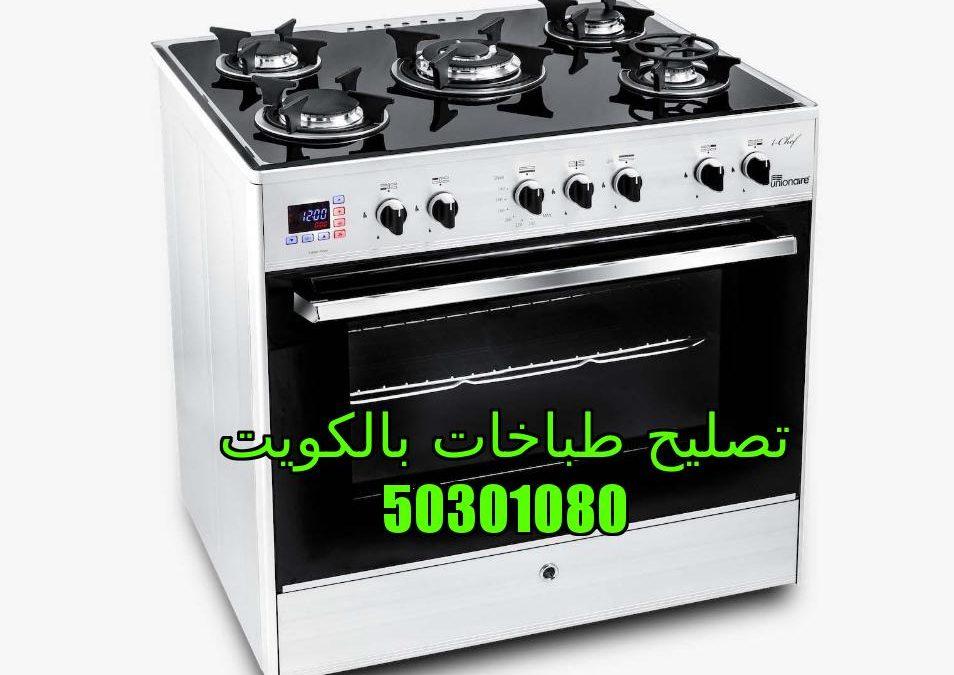 تصليح طباخات الفروانية 50301080