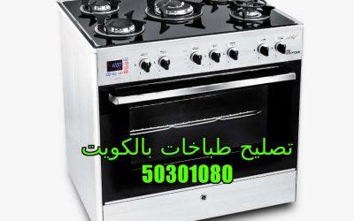 تصليح طباخات الفردوس 50301080