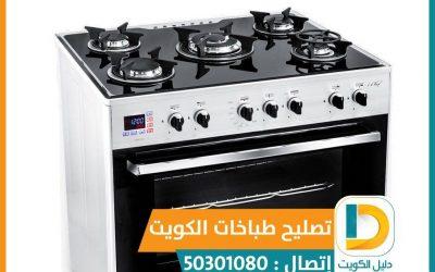 تصليح جوله الكويت 55301080 تصلح جولة طباخات