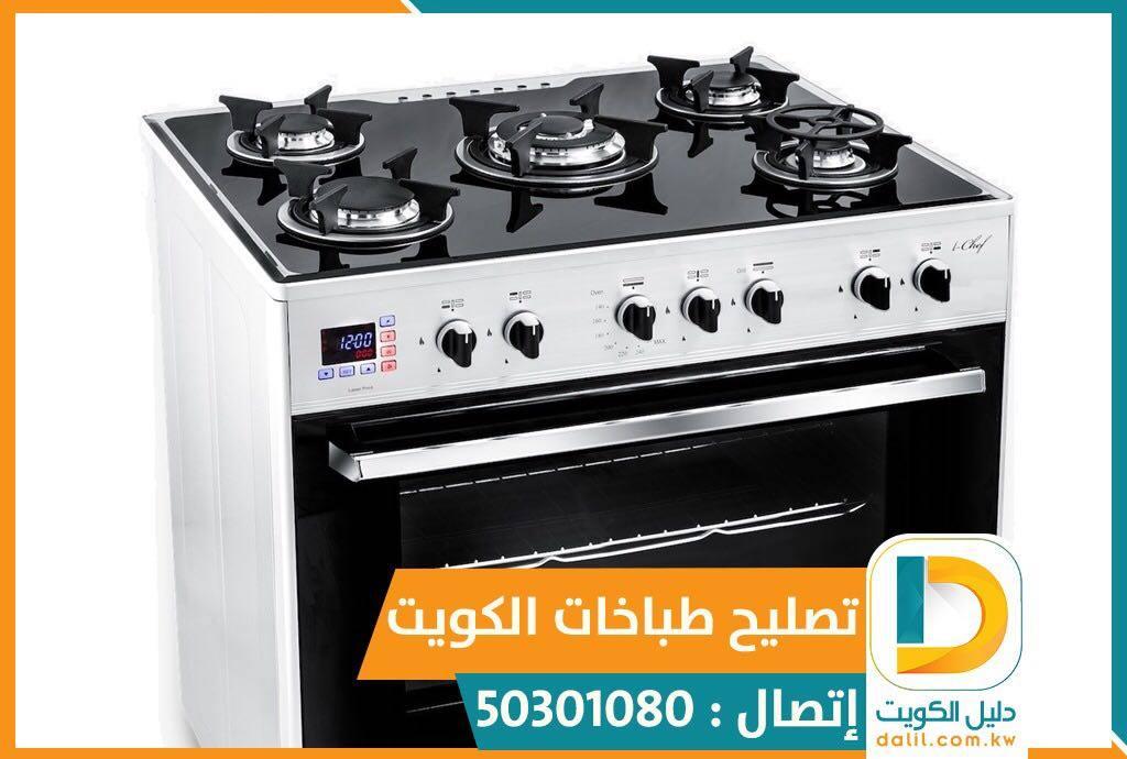 تصليح طباخات الكويت