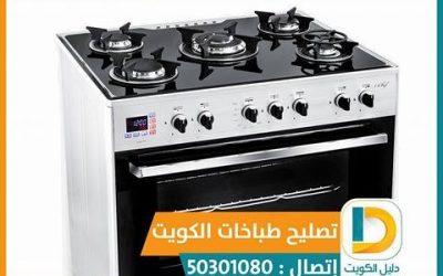 تصليح طباخات ابو حليفة فى الكويت 50301080