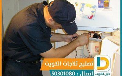 تصليح فريزرات 50301080 – فني تصليح فريزرات الكويت